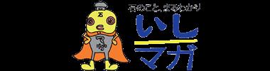 石材のことが日本一わかるサイト/いしマガ(日本石材工業新聞)